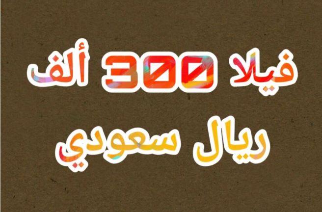 فيلا 300 ألف ريال سعودي