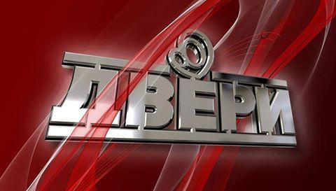 ЗАШТО НЕБОЈША СТЕФАНОВИЋ ЈОШ НИЈЕ РАЗРЕШЕН ДУЖНОСТИ ? Двери понављају захтев за оставку министра МУП-а, Небојше Стефановића, који су покренуле одмах по одржавању меча Србија – Албанија.
