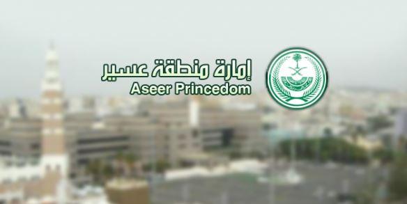 إمارة عسير تُعلن تفاصيل فيديو دياثة الطبيبات وإجراءات حازمة ضد ابن فروة