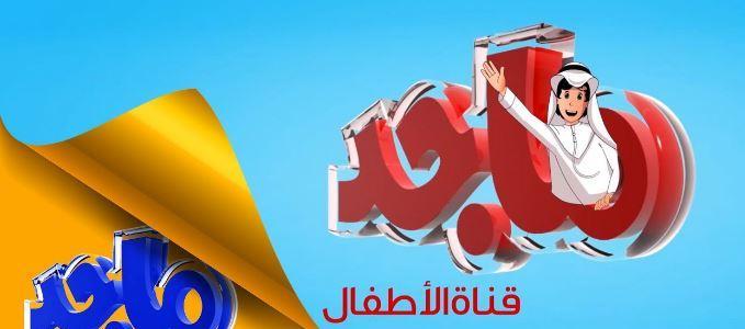 تردد قناة ماجد للاطفال 2017 Majid Kids علي النايل سات باخر تحديث