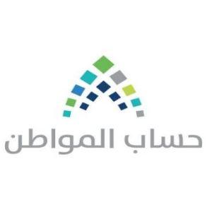 رابط التسجيل في حساب المواطن السعودي ca.gov.sa رابط الدعم الحكومي