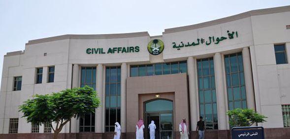 الاحوال المدنية حجز موعد 1441