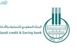 رقم بنك التسليف المجاني 1440هـ الرياض جدة مكة الدمام المدينة الطائف