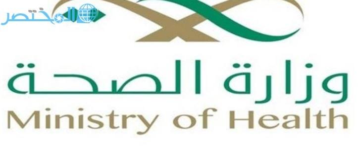 مقال عن الخدمات الصحية في المملكة العربية السعودية