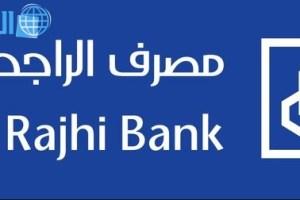 فروع مصرف الراجحي في جدة : عناوين ارقام اوقات الدوام