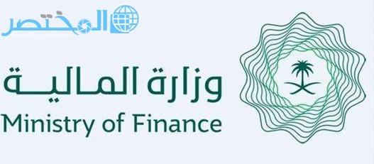رابط الاستعلام عن حالة امر دفع من وزارة المالية السعودية