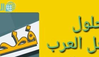 من متصفحات الإنترنت من 4 اربعة حروف فطحل العرب المختصر كوم
