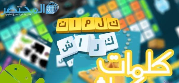 حل كلمات كراش 737 738 739 740 742 حلول لعبة كلمات كراش بالكامل