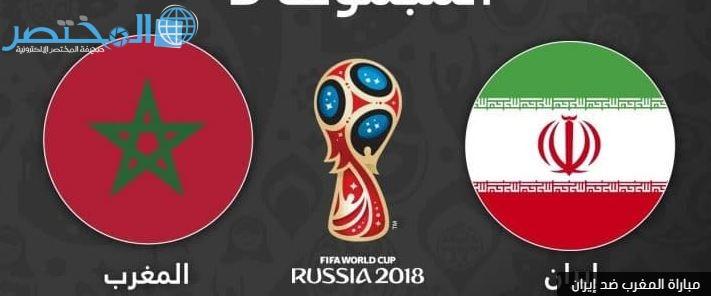 موعد مباراة المغرب وإيران في كأس العالم روسيا 2018 والقنوات المفتوحة مجانا الناقلة لكاس العالم