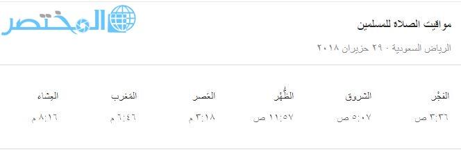صلاة المغرب الرياض اليوم