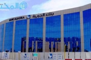 ارقام و عناوين جميع فروع بنك الجزيرة في جدة