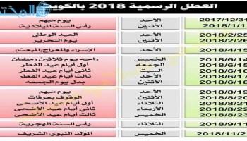 مواعيد الاجازات الرسمية في السعودية 2018 1439 المختصر كوم