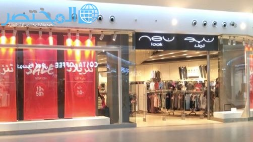اسعار و ارقام فروع نيو لوك في الرياض