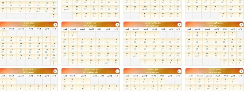 التقويم الهجري 1440 والتقويم الميلادي 2018
