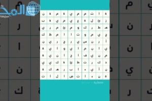 كلمة السر هي اسم يبدأ بحر السين من 5 خمسة حروف لغز 189