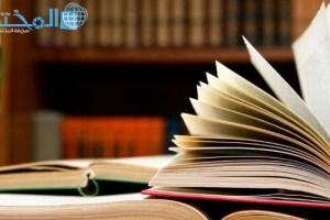 اسئلة اختبار علم البيئة نظام مقررات نموذج مع الاجابة 1441