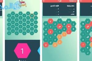 حلها واحتلها حل لغز 64 مجوهرات مدن سعودية