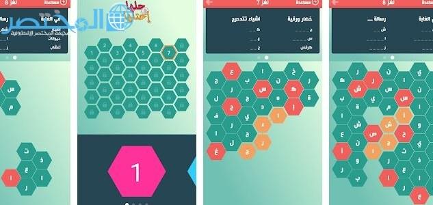 حلها واحتلها لغز 11 لعبة كلمة السر