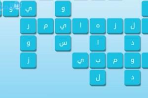مكان إحرام الحاج القادم من الشرق من ستة 6 حروف تراكيب كلمات متقاطعة