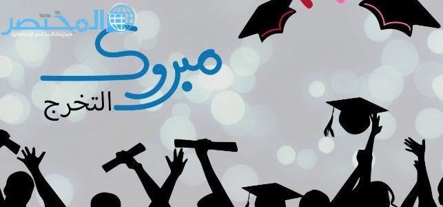 كلمات حفل التخرج جاهزة فقرات مكتوبة المختصر كوم