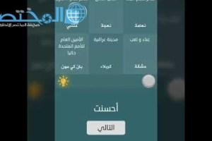 اسم معناه كثير الابتسام من 4 اربعة حروف فطحل العرب
