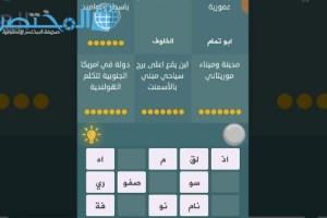 ما هو من صلب الى غاز من خمسة 5 حروف فطحل العرب
