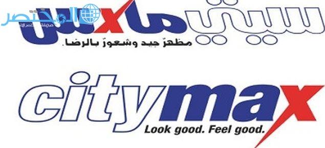 فروع سيتي ماكس الرياض جدة الخبر المدينة مكة السعودية المختصر كوم