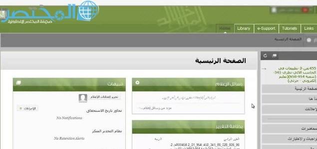 بلاك بورد جامعة الملك خالد التسجيل مميزات عناصر محتويات المكتبة الرقمية