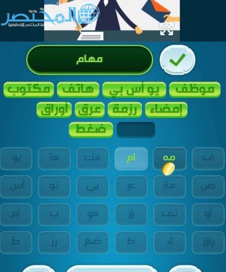 حل كلمات كراش 531 لعبة كلمات كراش مرحلة 531 المختصر كوم