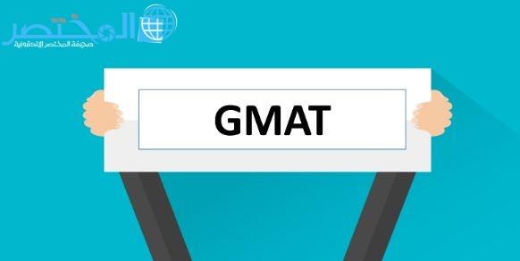 اسئلة امتحان Gmat اختبارات gmat 2019