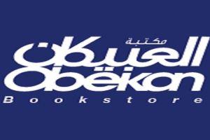 رقم فروع مكتبة العبيكان في الرياض جدة الطائف مكة السعودية