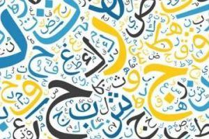 توزيع منهج اللغة العربية ثاني ثانوي النظام الفصلي المستوى الثالث ف1 1441 الفصل الاول