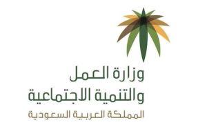 قانون مكتب العمل السعودي الجديد
