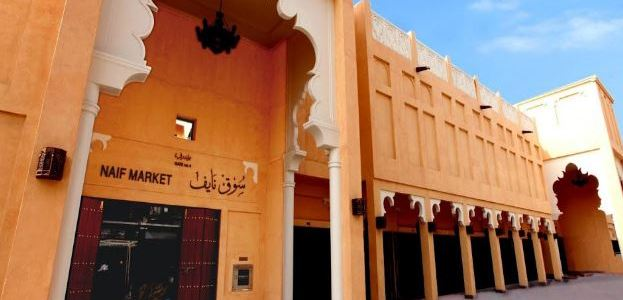 اين يوجد موقع سوق نايف دبي للملابس