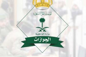 رابط الاستعلام عن موظف وافد وزارة العمل