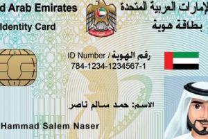 طريقة تجديد بطاقة الهوية في الإمارات الاوراق المطلوب رسوم