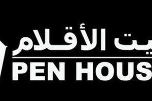 فروع بيت الاقلام في جدة الرياض السعودية