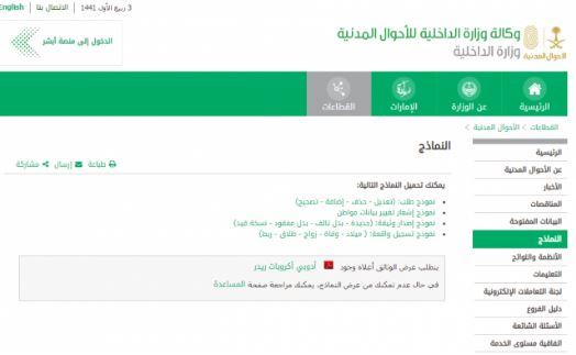 نموذج تسجيل واقعة ميلاد للسعوديين وغير السعوديين المختصر كوم