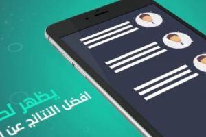 دليل الهاتف السعودي بحث بالاسم بالرقم اونلاين 2020