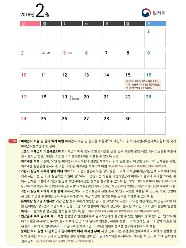 2월 주요 시행법령