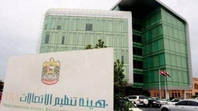 صورة جهاز تنظيم الاتصالات المصري يحتل المركز الثاني افريقيا في 2020