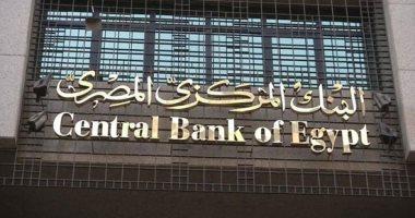 """صورة """"الرقابة المالية"""" تتفق مع البنك المركزي على إنشاء صندوق لتوفير سيولة بالبورصة"""