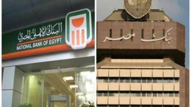 صورة تمويل مشترك لبنك مصر والبنك الاهلى لـ سيتي ايدج للتطوير العقاري بمبلغ 1.1 مليار جنيه