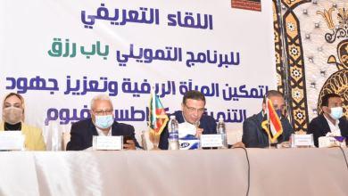 صورة رئيس البنك الزراعي المصرى نبذل كل الجهد لتنمية القطاع الزراعي و الريف في كافة المحافظات لتحسين مستوى الدخل لسكان القرى