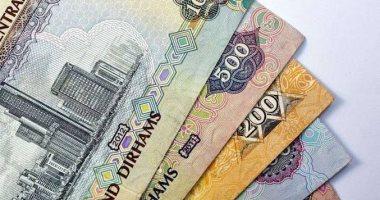 صورة سعر الدرهم الإماراتى اليوم السبت 17-7-2021