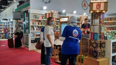 صورة وزيرة الصحة: تقديم الخدمات الطبية لـ 2400 زائر لمعرض الكتاب