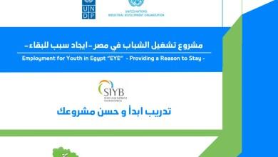 صورة دورات تدريبية مجانية لتأهيل الشباب لريادة الاعمال والاستفادة من قانون تنمية المشروعات الجديد