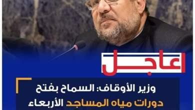 صورة وزير الأوقاف: فتح دورات مياه المساجد الأربعاء