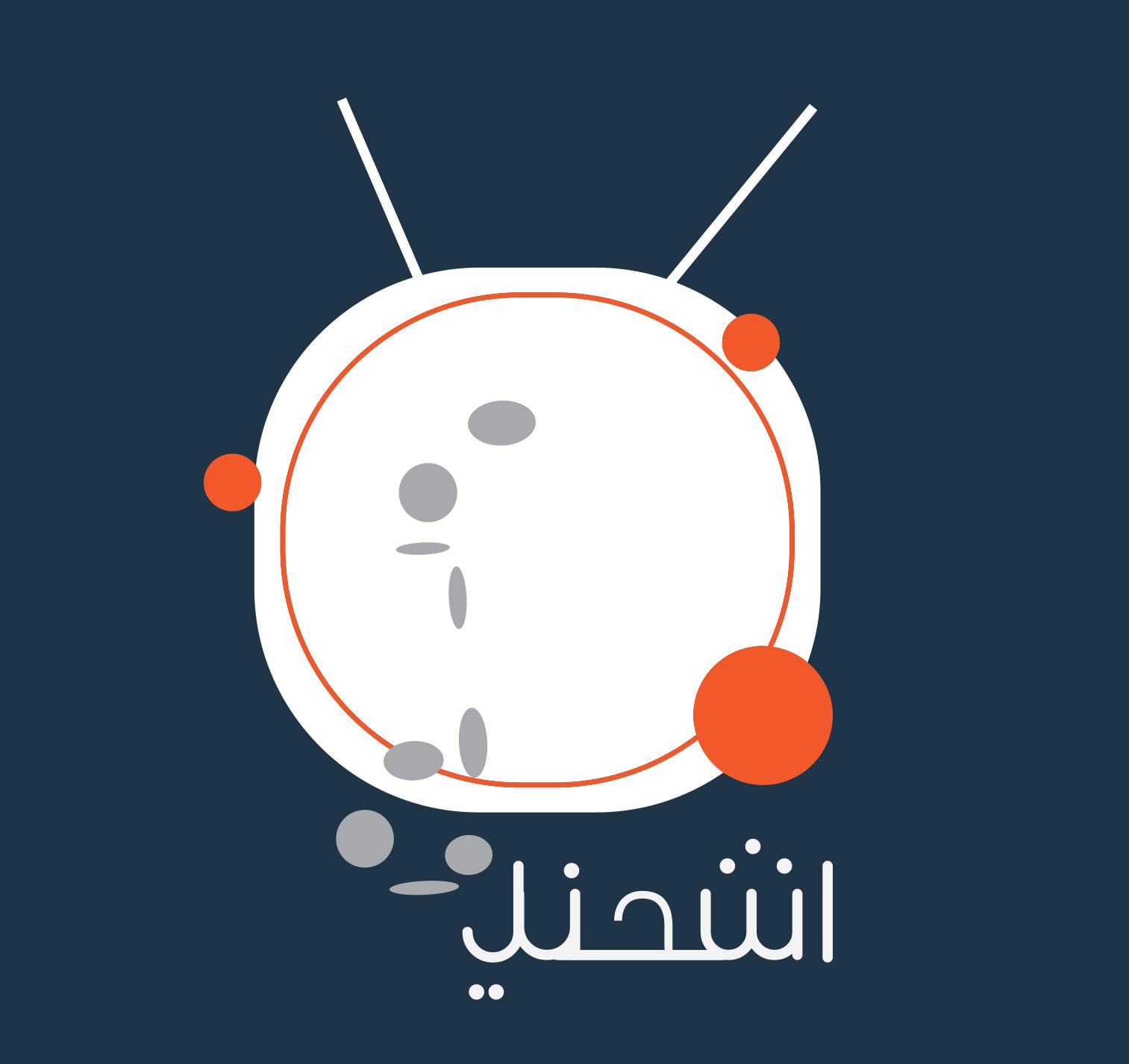 esh7anle logo version 2 by momenarts