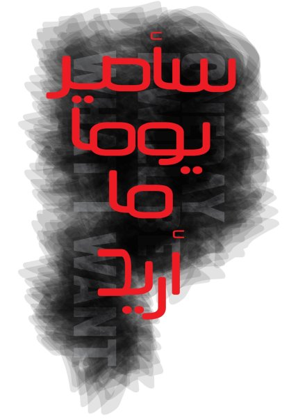 typography quote for mahmmoud darwish momenarts